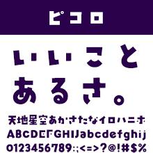 七種泰史/デザインシグナル DSピコロ