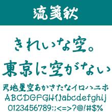 FONT1000 TA-流箋秋