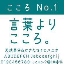FONT1000 TA-こころNo.1