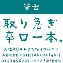 FONT1000 TA-筆七