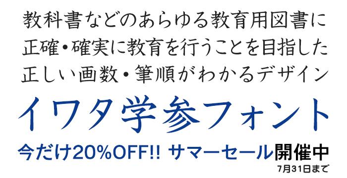 イワタ書体ライブラリー ダウンロード版 20%OFF
