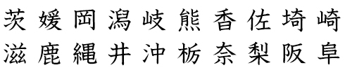 教育漢字が20文字増えます