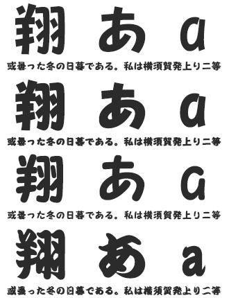 イワタポップ4書体 イワタ書体ライブラリー
