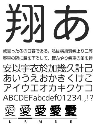 イワタUD丸ゴシック イワタ書体ライブラリー