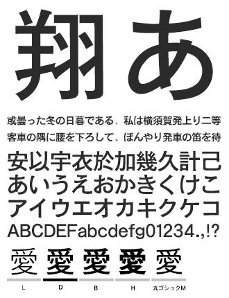 朝日ゴシック イワタ書体ライブラリー