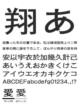 朝日新聞ゴシック イワタ書体ライブラリー