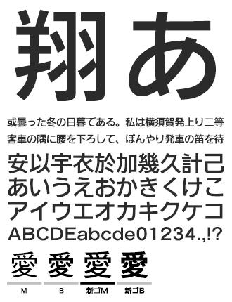 イワタ学参ゴシック体 イワタ書体ライブラリー