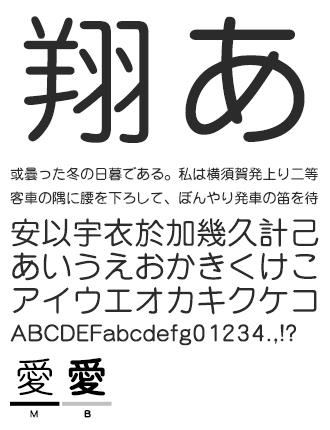 イワタ学参丸ゴシック体 イワタ書体ライブラリー