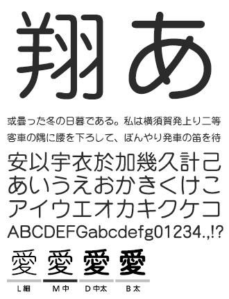 イワタ丸ゴシック体 イワタ書体ライブラリー