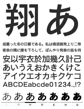 イワタ新ゴシック体 かなB イワタ書体ライブラリー