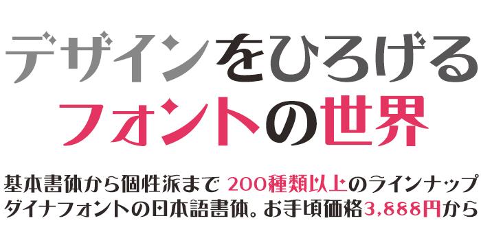 コスパに優れた嬉しい価格、ダイナフォント3,888円〜