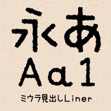 ミウラ見出しLiner