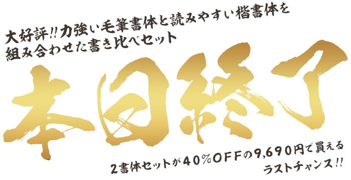 昭和書体書き比べセット 2017夏の陣!