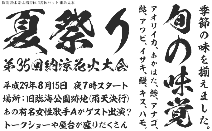 書き比べ 闘龍書体+新太楷書体 2書体セット 組み見本