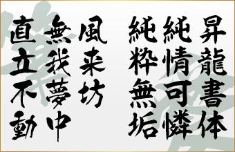 書き比べ 風来坊書体+昇龍書体 2書体セット