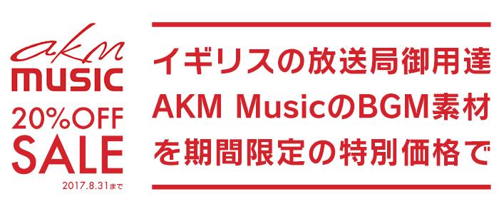 AKM Music 20%OFF