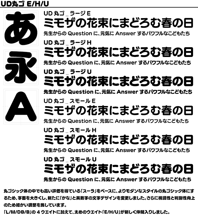 UD丸ゴ E/H/U