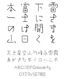 FONT1000 TA-晶