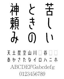 FONT1000 F1-くりっぷM