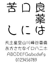 FONT1000 TA-長谷桃R