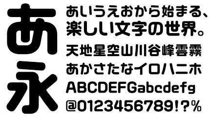 CFONT まーと太丸ゴシックネオ 文字見本