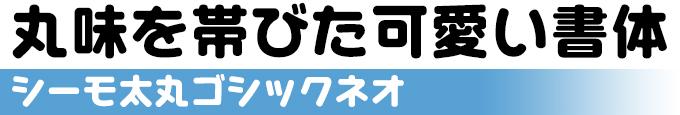 CFONT シーモ太丸ゴシックネオ 書体名