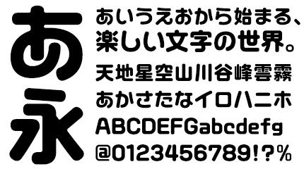 CFONT シーモ太丸ゴシックネオ 文字見本