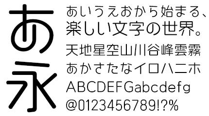 CFONT シーモ中細丸ゴシック 文字見本