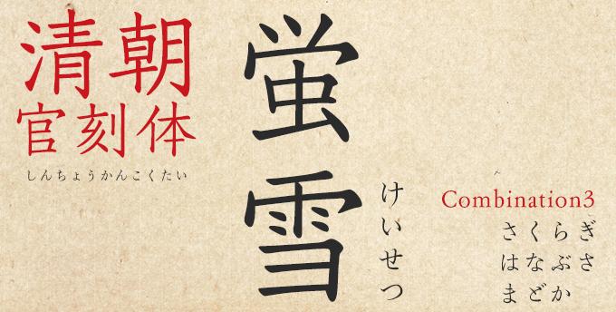 清朝官刻体 蛍雪(しんちょうかんこくたい けいせつ)