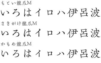 欣喜堂 四川宋朝体 龍爪M Combination3