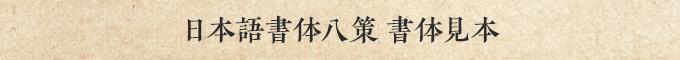 欣喜堂 日本語書体八策シリーズ 書体見本