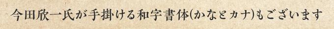 欣喜堂 今田欣一氏が手掛ける和字書体もございます