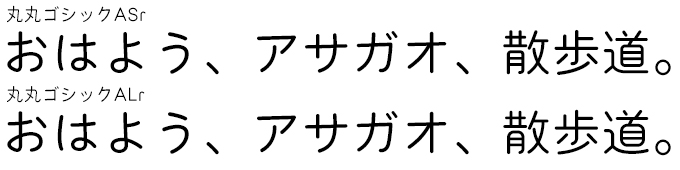 丸丸ゴシックALr・丸丸ゴシックASr
