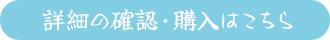 砧書体制作所 佑字の詳細の確認・ご購入はこちら