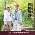素材辞典 〈シニアの小旅行編 - おとな夫婦の豊かな休日〉