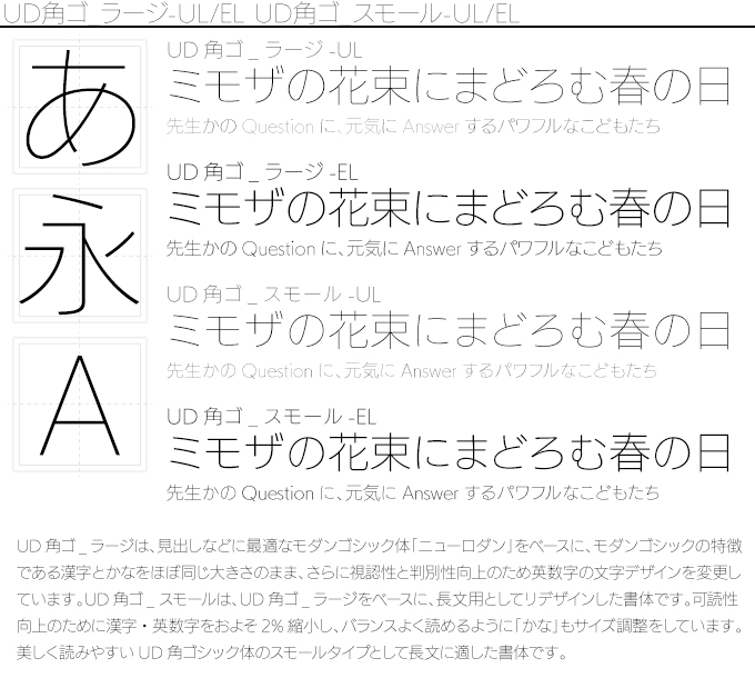 UD角ゴ_ラージ/スモール