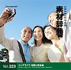 素材辞典Vol.223 シニアライフ-仲間と家族編