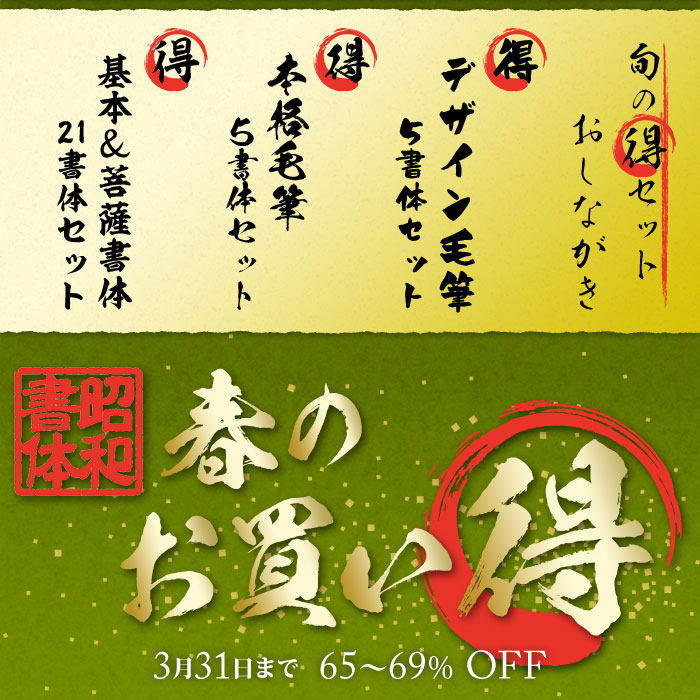 昭和書体 2018春のお買い得 65〜69% OFF!