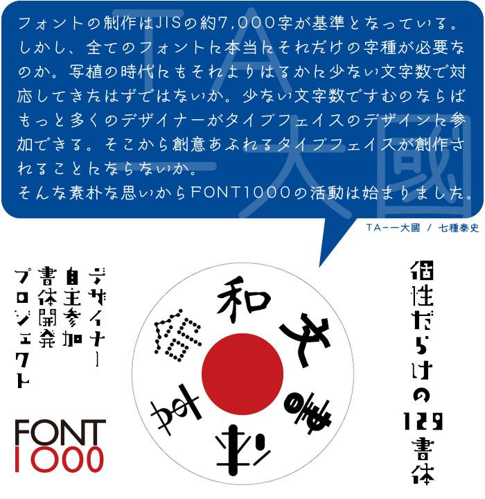 FONT1000 フォントセン デザインフォント