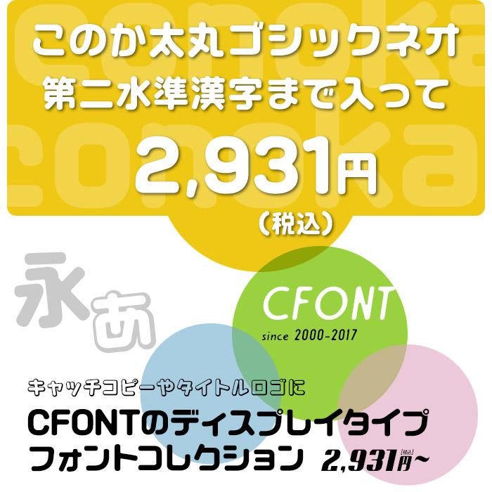 CFONT ディスプレイタイプフォント