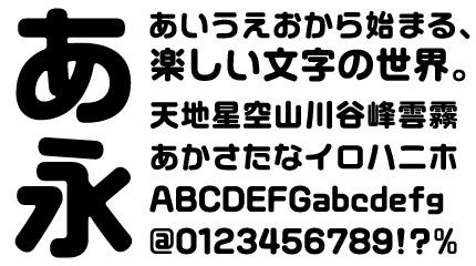 CFONT このか太丸ゴシックネオ 文字見本