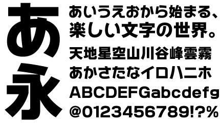 CFONT エヌフォー太角ゴシック 文字見本