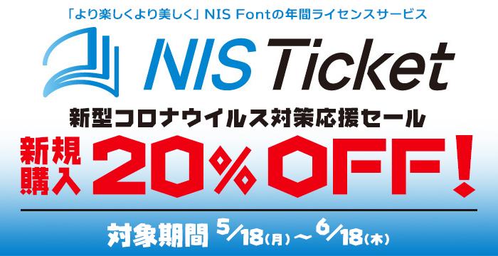 「より楽しくより美しく」NIS Fontの年間ライセンスサービス