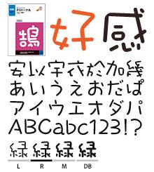 タカトーク丸 タカ書体