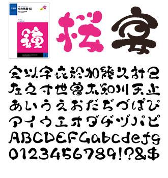 タカ悠楽・桜 タカ書体