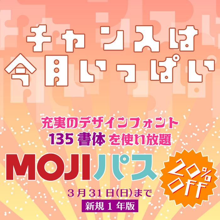 MOJIパス 年度末入会促進キャンペーン 新規版が今だけ20%OFF