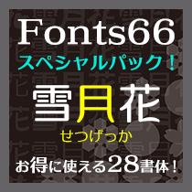 Fonts66スペシャルパック『雪月花』 お得に使える28書体