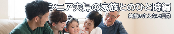素材辞典 〈シニア夫婦の家族とのひと時編 - 笑顔のたえない日常〉