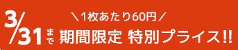 \1枚あたり60円/ 3/31まで期間限定特別プライス!!