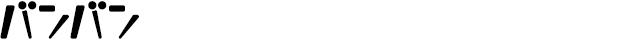 バンバン 日本語フォント